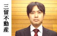 代表取締役 三留栄ニ イメージ